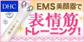 DHCオンラインショップ【パーフェクトウェーブ(美顔器)】