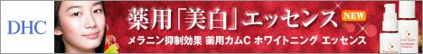 DHCオンラインショップ美白エッセンス