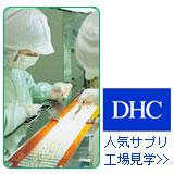 DHC工場見学