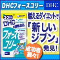 DHC