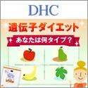 DHCオンラインショップ 遺伝子ダイエット