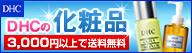 DHCオンラインショップ【携帯向けサイト】