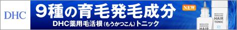 DHCオンラインショップ【個人サイト様向け】