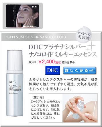 【DHC】プラチナシルバーナノコロイド ミルキーエッセンス