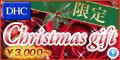 dhcクリスマス特集